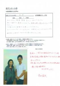 26.11.3 岩崎さん