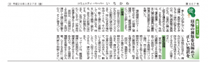 いちかわ新聞コラム29年1月号